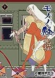 モノノ怪 化猫 下 (ゼノンコミックス)