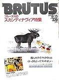 BRUTUS (ブルータス) 1984年 8月15日号 スカンディナヴィア特集