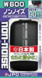 ニチドウ ノンノイズW-600 2.5W