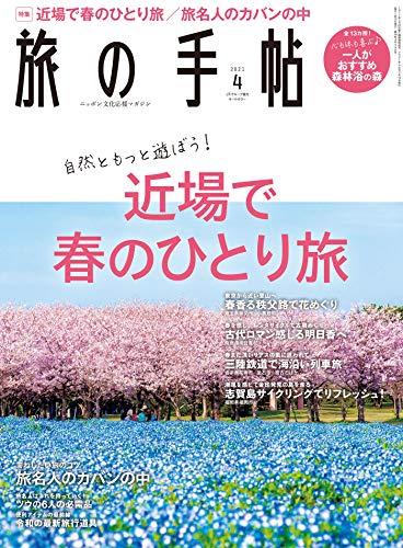 旅の手帖 2021年 04月号 [雑誌]