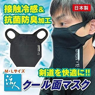 剣道 松勘 活人クール面マスク(ブラック)