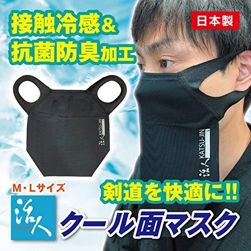 剣道 松勘 活人クール面マスク(ブラック) (M)