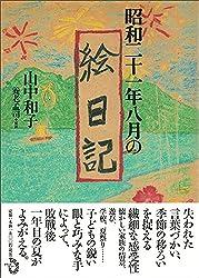 『昭和二十一年八月の絵日記』(トランスビュー)