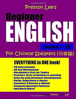 Preston Lee's Beginner English Lesson 1 - 20 For Chinese Speakers