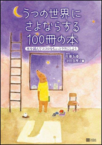 うつの世界にさよならする100冊の本 本を読んでココロをちょっとラクにしよう