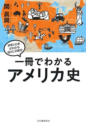 一冊でわかるアメリカ史 (世界と日本がわかる 国ぐにの歴史)の詳細を見る