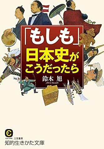 「もしも」日本史がこうだったら (知的生きかた文庫)