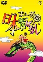 まんが日本昔ばなし DVD第15巻