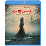 ラ・ヨローナ ~泣く女~ [Blu-ray]