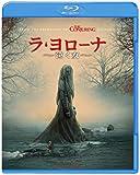 ラ・ヨローナ ~泣く女~[Blu-ray/ブルーレイ]