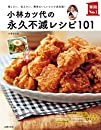 小林カツ代の永久不滅レシピ101 ― 残したい、伝えたい、簡単おいしいレシピ決定版!