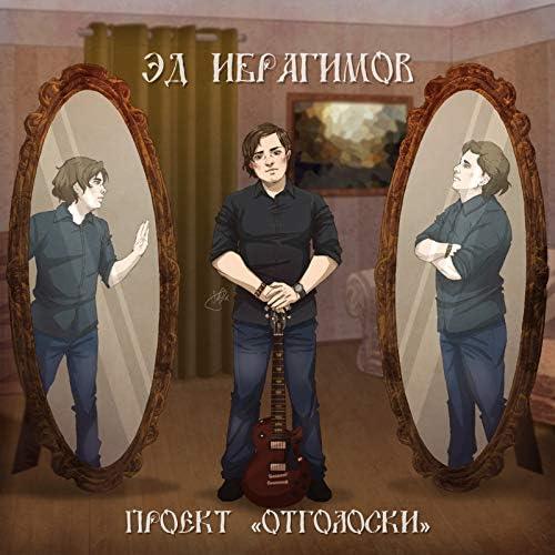 Эд Ибрагимов