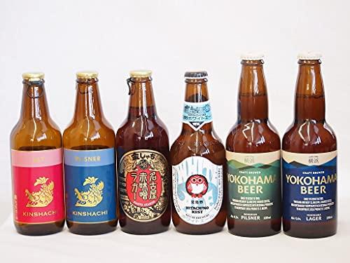 クラフトビール6本セット(ホワイトエール アルト ピルスナー 横浜ピルスナー 横浜ラガー 名古屋赤味噌ラガー) 330ml×6本