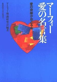マーフィー愛の名言集―愛の奇跡がおこる本