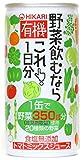 ヒカリ 有機 野菜飲むならこれ! 1日分 190g