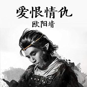 愛恨情仇 (電影<美猴王之真假孫悟空>主題曲)