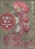 赤銅の魔女 紐結びの魔道師1 〈オーリエラントの魔道師〉シリーズ (創元推理文庫)