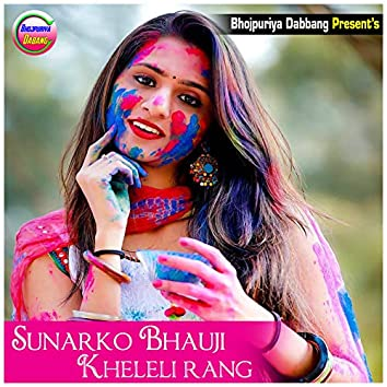 Sunarko Bhauji Kheleli Rang