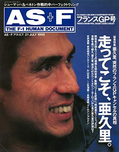 AS+F(アズエフ)1995 Rd07 フランスGP号 [雑誌]