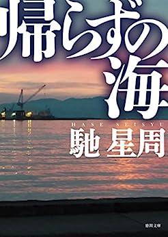[馳星周]の帰らずの海 (徳間文庫)