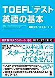 TOEFL® テスト 英語の基本