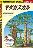 地球の歩き方 E12 マダガスカル 2020-2021