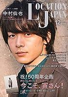 ロケーションジャパン2019年12月号(表紙:中村倫也)[雑誌]