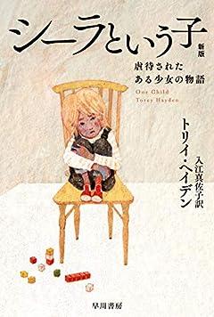シーラという子〔新版〕: 虐待されたある少女の物語 (ハヤカワ文庫 NF 567)