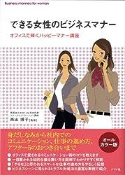 【保存版】女性向けビジネスマナー本人気おすすめ10選