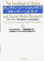 オンライン・ソーシャルメディア・リサーチ・ハンドブック―リサーチャーのためのツールとその技法