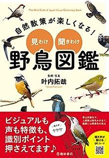 自然散策が楽しくなる! 見わけ・聞きわけ 野鳥図鑑