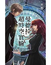 曼德拉超時空實驗 (D系列 Book 6) (Traditional Chinese Edition)