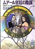 ムアール宮廷の陰謀―女戦士エフェラ&ジリオラ〈1〉 (講談社X文庫―ホワイトハート)