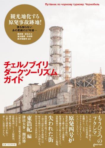 チェルノブイリ・ダークツーリズム・ガイド 思想地図β vol.4-1の詳細を見る