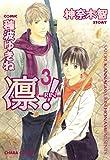 凛-RIN-!(3) (Charaコミックス)