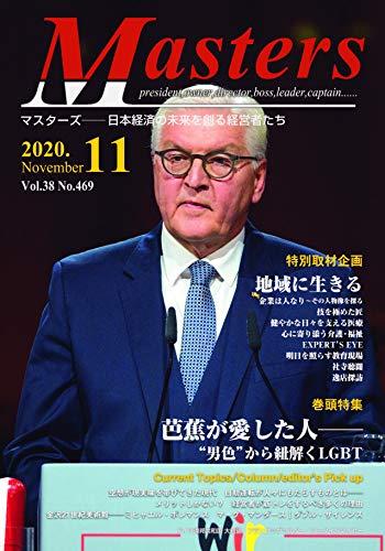 月刊 MASTERS(マスターズ)2020-11月号 月刊 MASTERS (マスターズ)