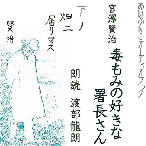 Diseño de la portada del título 毒もみのすきな署長さん
