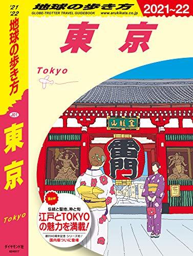 地球の歩き方 J01 東京 2021~2022 地球の歩き方BOOKS