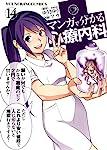 マンガで分かる心療内科  14巻 (コミック(YKコミックス))