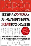 日本嫌いのアメリカ人がたった7日間で日本を大好きになった理由