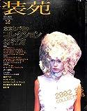 装苑 SO-EN 2002年2月号 東京とパリのコレクションの行方 コムデギャルソン ヨウジヤマモト イッセイミヤケ