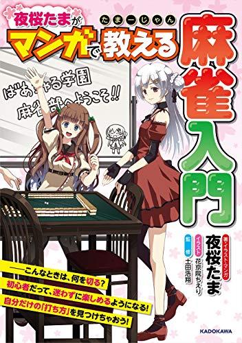 【Amazon.co.jp 限定】たまーじゃん 夜桜たまがマンガで教える麻雀入門 夜桜たま描きおろしブロマイド付き