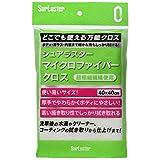 シュアラスター マイクロファイバークロス [拭き取り・仕上げ用万能クロス] SurLuster S-132