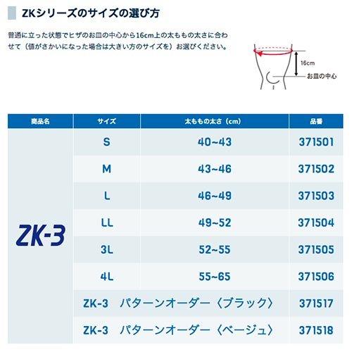 『ザムスト(ZAMST) ひざ 膝 サポーター ZK-3 左右兼用 スポーツ全般 日常生活 4Lサイズ 371506』のトップ画像