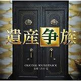 テレビ朝日系木曜ドラマ「遺産争族」オリジナルサウンドトラック