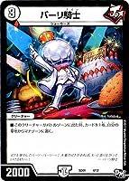 デュエルマスターズDMSD-01/NEWヒーローデッキ ジョーのジョーカーズ/SD-01/4/パーリ騎士