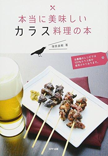 本当に美味しいカラス料理の本