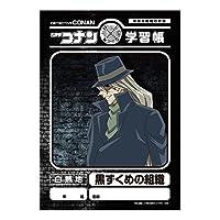 名探偵コナン 学習帳Vol.2(ジン)