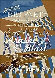 ARASHI BLAST in Miyagi(通常仕様) DVD