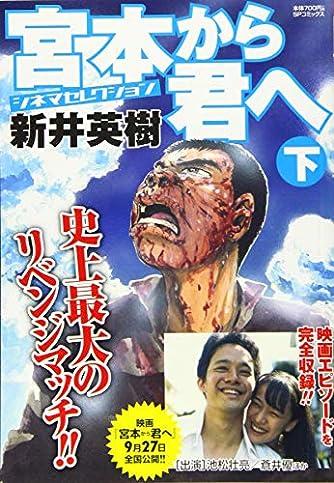 宮本から君へ 下―シネマセレクション (SPコミックス コミックボーダー)